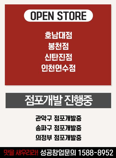 홈페이지-오픈예정,점포개발_210914.jpg
